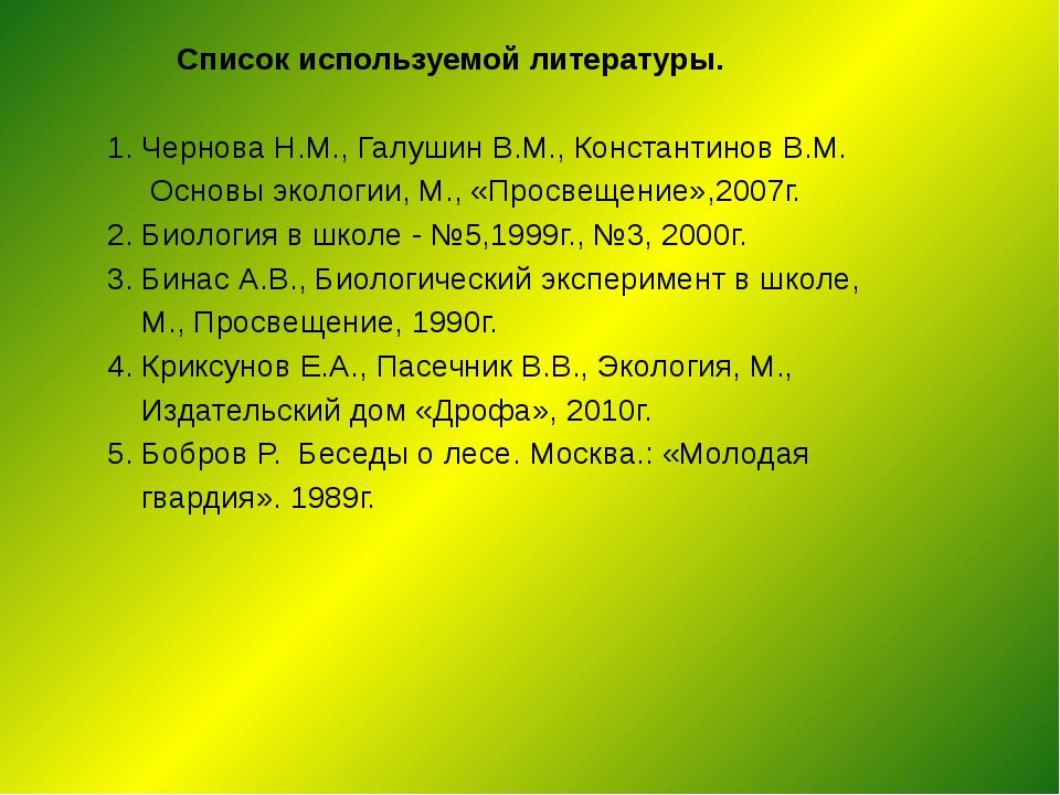 Список используемой литературы.  1. Чернова Н.М., Галушин В.М., Константино...