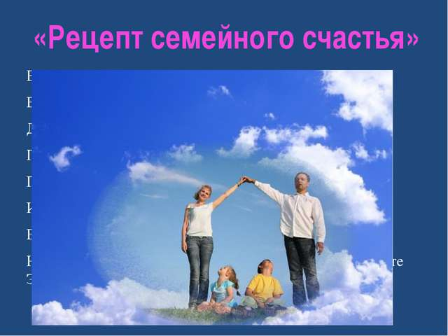 «Рецепт семейного счастья» Возьмите чашу терпения, Влейте в нее полное сердце...