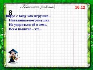 16.12 Цифра с виду как игрушка - Неваляшка-погремушка. Не удариться ей о земь