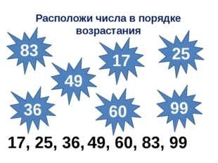 49 Расположи числа в порядке возрастания 17, 25, 36, 49, 60, 83, 99 36 17 99