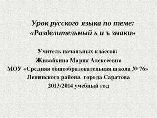 Урок русского языка по теме: «Разделительный ь и ъ знаки» Учитель начальных к