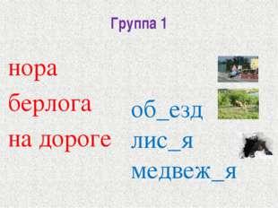 Группа 1 нора берлога на дороге об_езд лис_я медвеж_я
