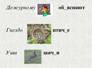 Дежурному об_ясняют Гнездо птич_е Уши заяч_и
