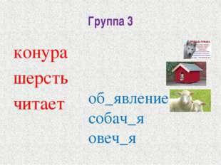 Группа 3 конура шерсть читает об_явление собач_я овеч_я