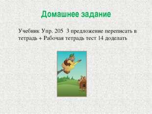 Домашнее задание Учебник Упр. 205 3 предложение переписать в тетрадь + Рабоча