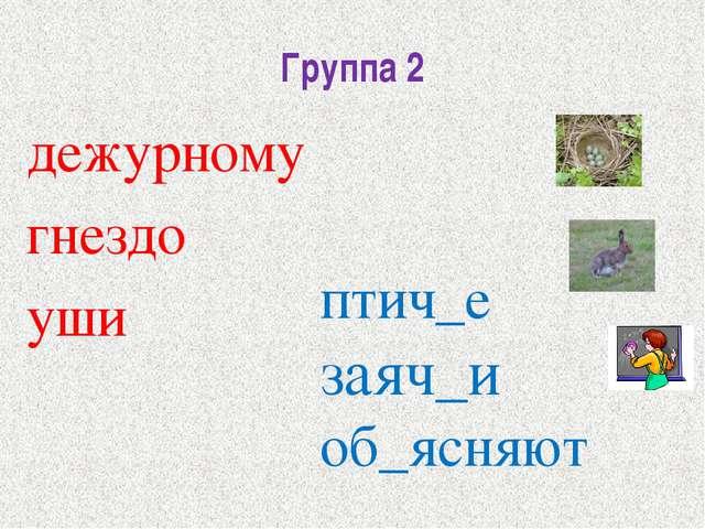 Группа 2 дежурному гнездо уши птич_е заяч_и об_ясняют
