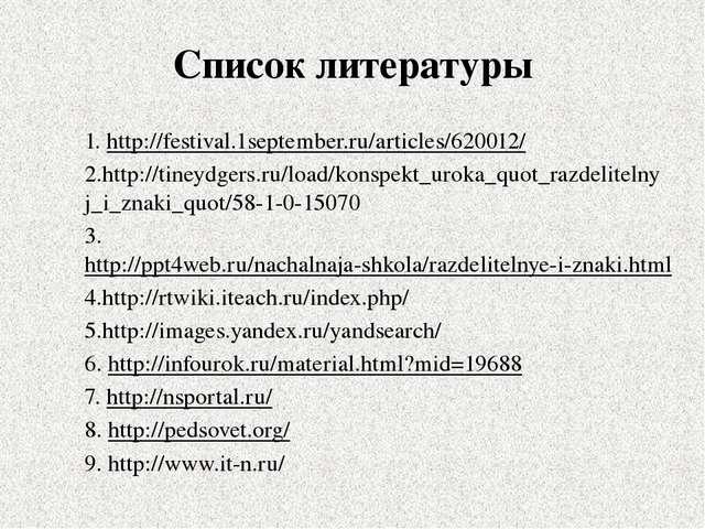 Список литературы 1. http://festival.1september.ru/articles/620012/ 2.http://...