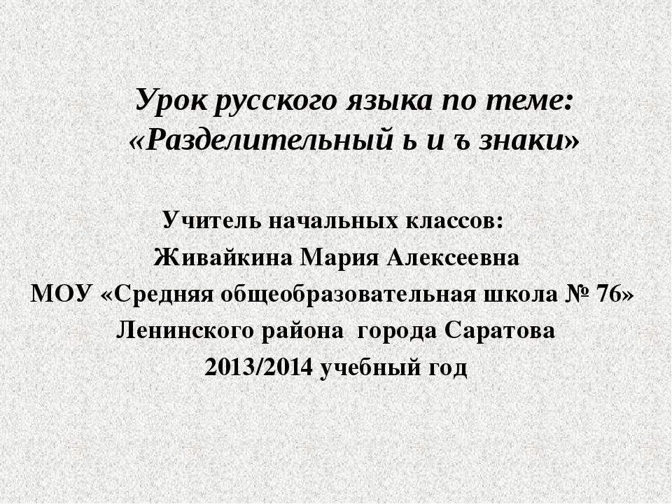 Урок русского языка по теме: «Разделительный ь и ъ знаки» Учитель начальных к...
