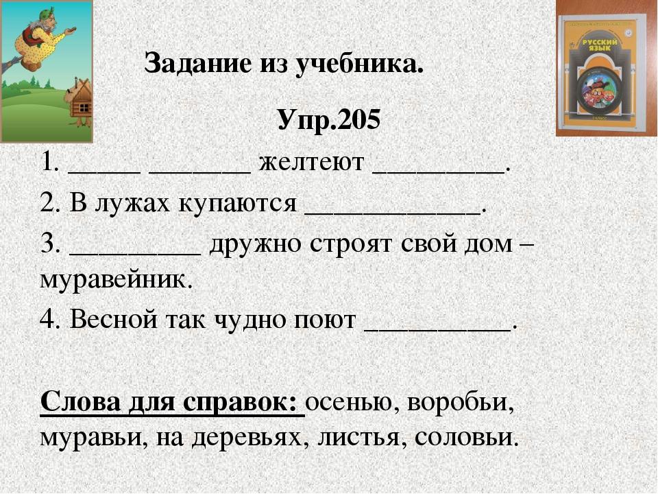 Задание из учебника. Упр.205 1. _____ _______ желтеют _________. 2. В лужах к...