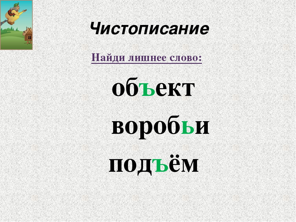 Чистописание Найди лишнее слово: объект воробьи подъём