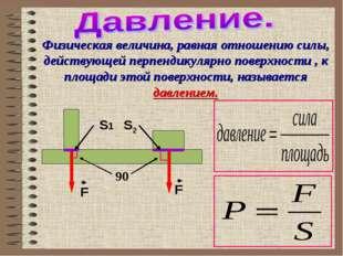 Физическая величина, равная отношению силы, действующей перпендикулярно повер