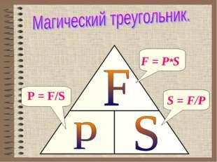 P = F/S F = P*S S = F/P