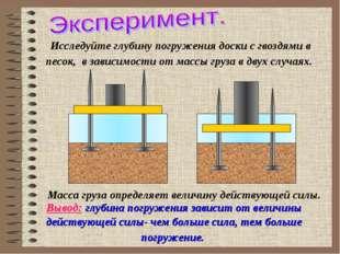 Исследуйте глубину погружения доски с гвоздями в песок, в зависимости от масс