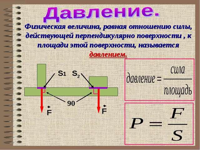 Физическая величина, равная отношению силы, действующей перпендикулярно повер...