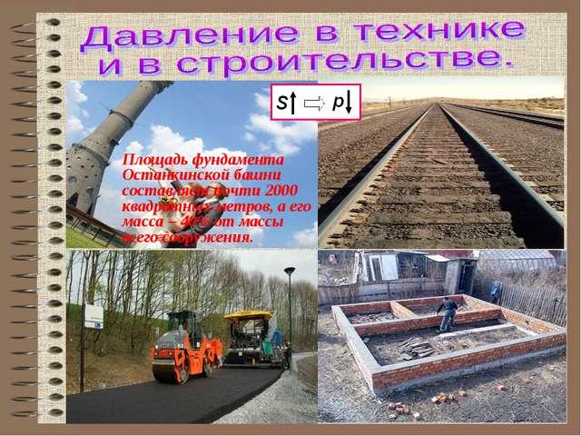 Площадь фундамента Останкинской башни составляет почти 2000 квадратных метров...