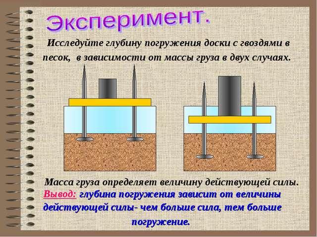 Исследуйте глубину погружения доски с гвоздями в песок, в зависимости от масс...