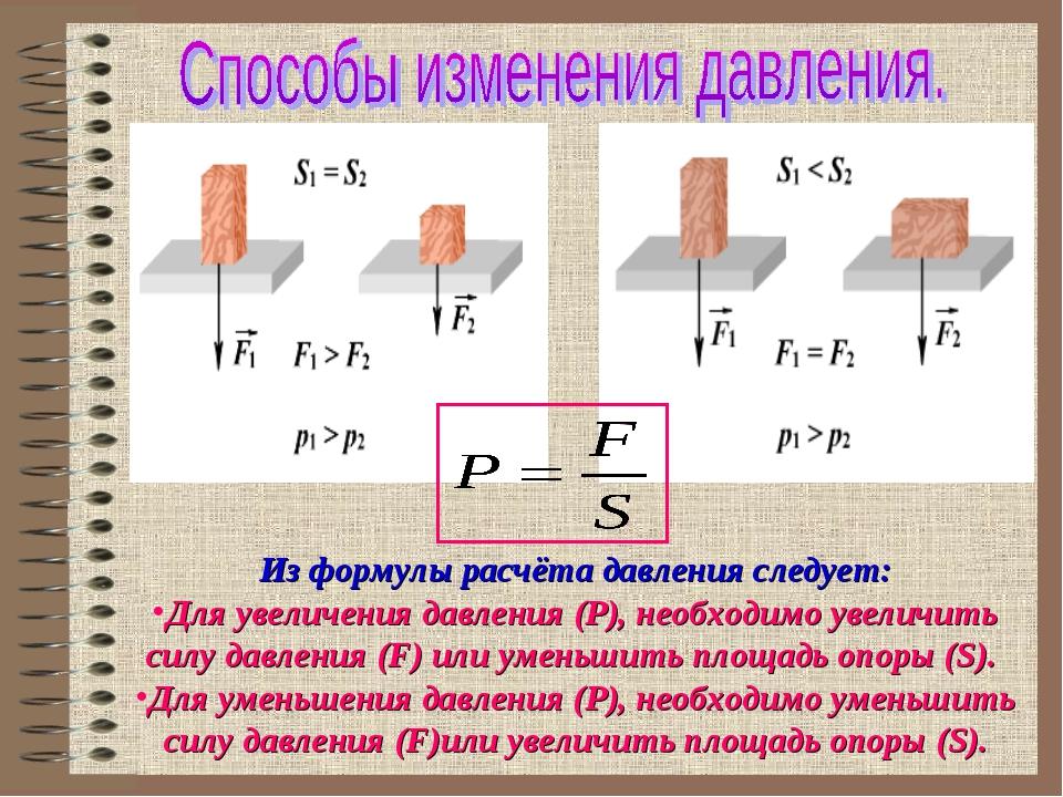 Из формулы расчёта давления следует: Для увеличения давления (P), необходимо...