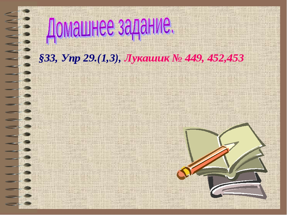 §33, Упр 29.(1,3), Лукашик № 449, 452,453