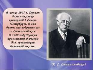 В конце 1907 г. Дункан дала несколько концертов в Санкт-Петербурге. В это вре