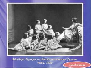 Айседора Дункан со своими ученицами Греция. Фивы. 1920 путеводитель