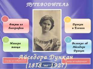 Факты из биографии Дункан и Есенин Манера танца Великие об Айседоре Дункан Сс
