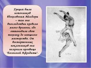Греция была источников вдохновения Айседоры – там она впоследствии провела мн