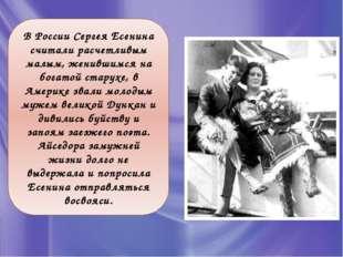 Дункан и Есенин