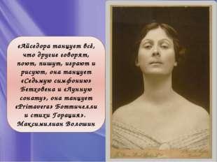 Айседора одна из первых использовала для танца симфоническую музыку, в том чи