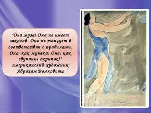 «Далеко в глубь столетий погружается душа, когда танцует Айседора Дункан; наз