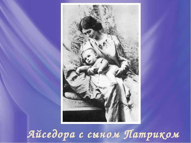 Айседора с сыном Патриком