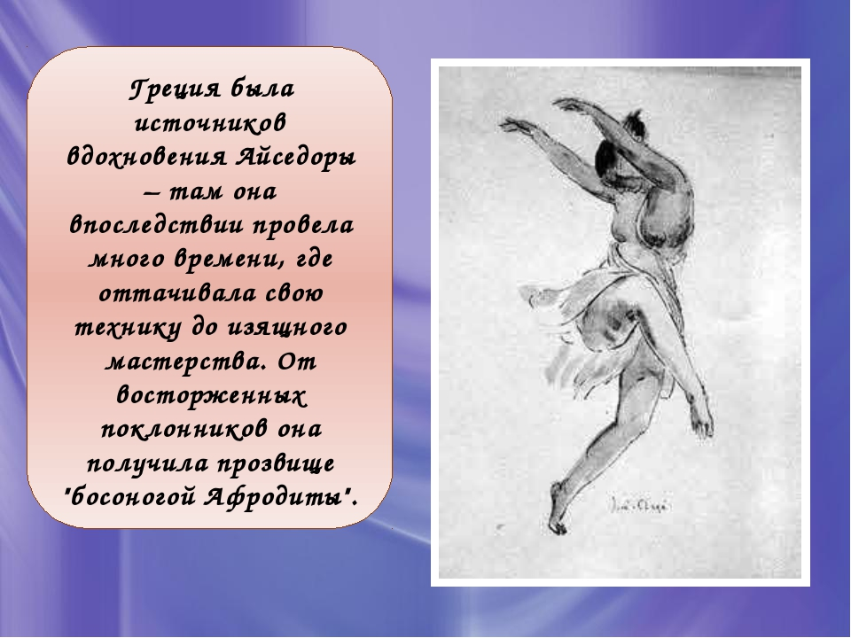 Греция была источников вдохновения Айседоры – там она впоследствии провела мн...