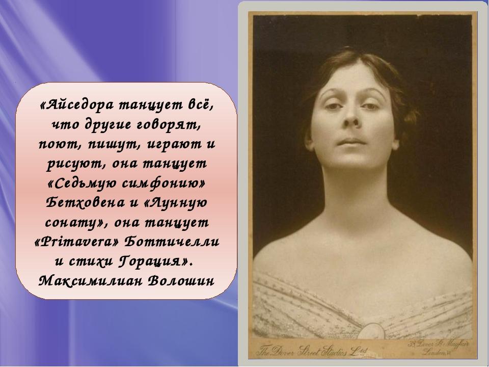 Айседора одна из первых использовала для танца симфоническую музыку, в том чи...