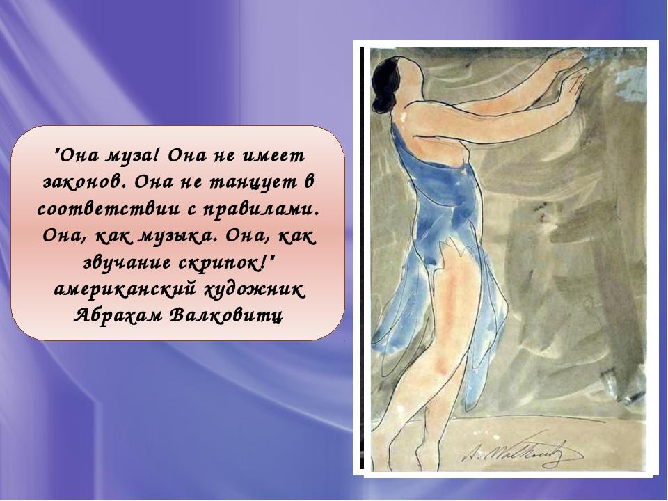 «Далеко в глубь столетий погружается душа, когда танцует Айседора Дункан; наз...