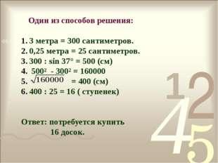 Один из способов решения: 3 метра = 300 сантиметров. 0,25 метра = 25 сантимет