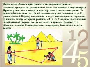 Чтобы не ошибиться при строительстве пирамиды, древние египтяне прежде всего