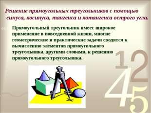 Прямоугольный треугольник имеет широкое применение в повседневной жизни, мног