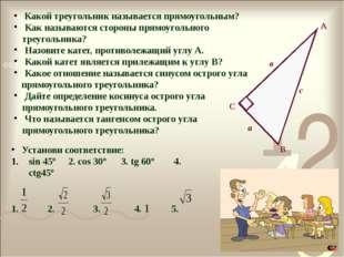 А В С с в а Какой треугольник называется прямоугольным? Как называются сторо