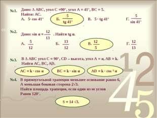 №1. Дано: ∆ АВС, угол С =90°, угол А = 41°, ВС = 5. Найти: АС. А. 5· cos 41°