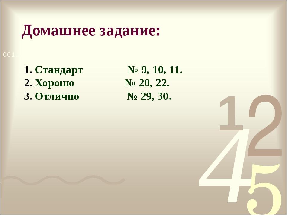 Домашнее задание: Стандарт № 9, 10, 11. Хорошо № 20, 22. Отлично № 29, 30.