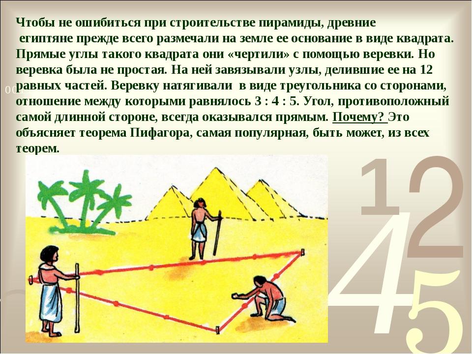Чтобы не ошибиться при строительстве пирамиды, древние египтяне прежде всего...