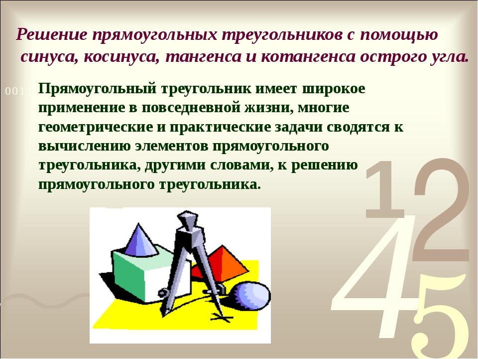 Прямоугольный треугольник имеет широкое применение в повседневной жизни, мног...