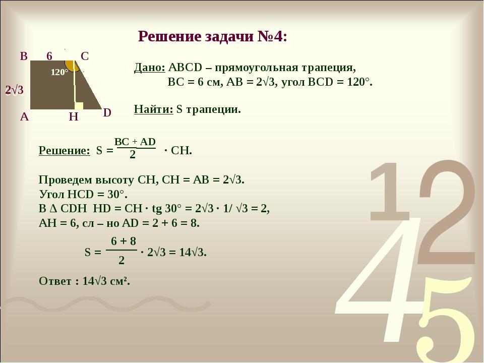 Решение задачи №4: 120° А В С D 2√3 6 H Дано: АВСD – прямоугольная трапеция,...