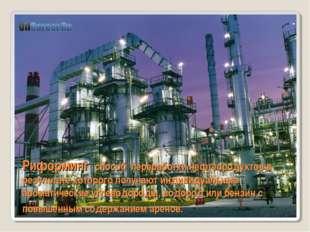 Риформинг способ переработки нефтепродуктов в результате которого получают ин