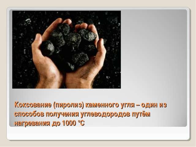 Коксование (пиролиз) каменного угля – один из способов получения углеводородо...