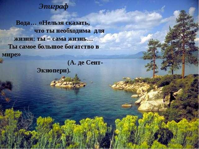 Эпиграф Вода… «Нельзя сказать, что ты необходима для жизни: ты – сама жизнь…...