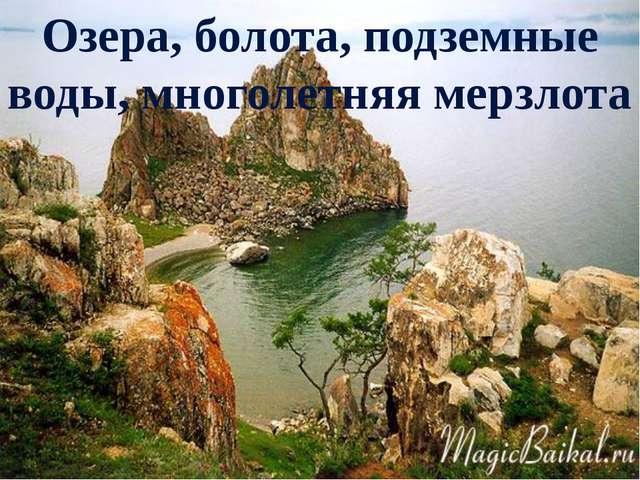 Озера, болота, подземные воды, многолетняя мерзлота, ледники. Озера, болота,...
