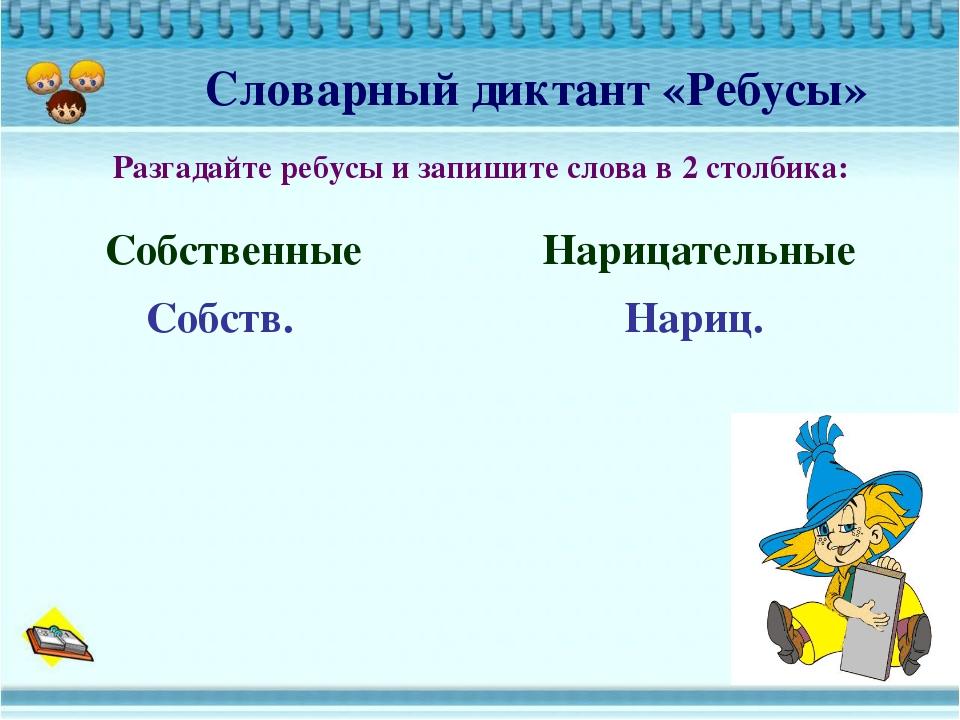 Словарный диктант «Ребусы» Разгадайте ребусы и запишите слова в 2 столбика: С...