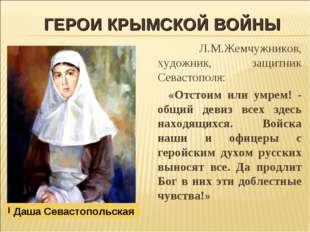 ГЕРОИ КРЫМСКОЙ ВОЙНЫ Хирург Пирогов Адмирал Нахимов Вице-адмирал В.А. Корнило