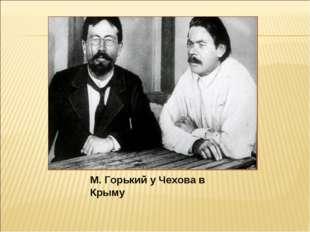 М. Горький у Чехова в Крыму