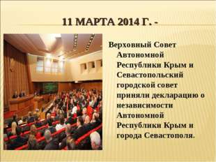 11 МАРТА 2014 Г.- Верховный Совет Автономной Республики Крым и Севастопольск
